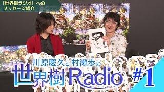 川原慶久さんと村瀬歩さんの、大人気のあのコーナーがレギュラー化! 完...