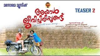 Download Hindi Video Songs - Ayal Jeevichirippund - Malayalam Movie Official Teaser 2| Manikandan | Vyasan KP