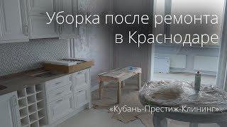 Уборка квартир после ремонта в Краснодаре