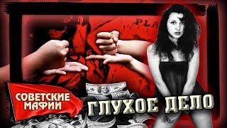 Глухое дело. Советские мафии