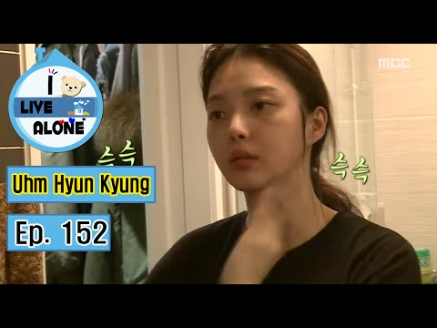 I Live Alone 나 혼자 산다  Uhm Hyun Kyung, Only use skin, lotions and makeup done! 20160408