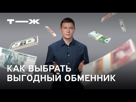 Как обменивать валюту