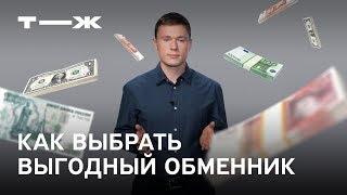 Как менять валюту и не переплачивать