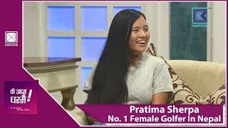 Pratima Sherpa | No. 1 Female Golfer in Nepal | Ke Aaja Ghar Mai | 27 September 2018