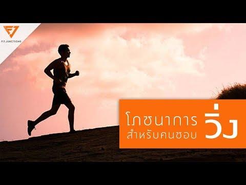 เทคนิคการกิน ก่อนวิ่งออกกำลัง [Fitjunctions]