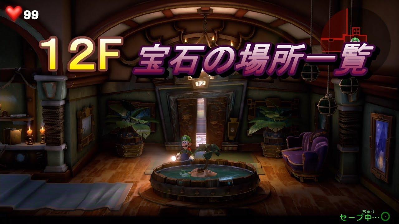 ルイージ マンション 3 12 階 【ルイージマンション3】宝石の入手場所(11階・12階・13階)