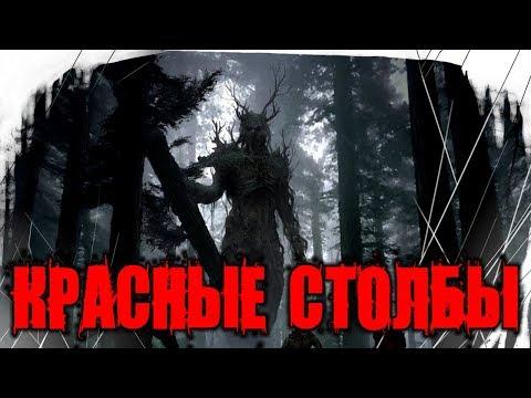 Страшные Истории - Красные Столбы