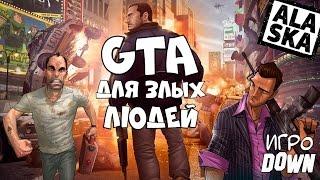 GTA – ИГРА ДЛЯ ЗЛЫХ ЛЮДЕЙ! [ИгроDown #1]