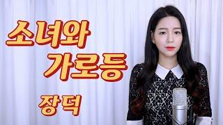 장덕 - 소녀와 가로등 Cover by  신미래 (Sh…
