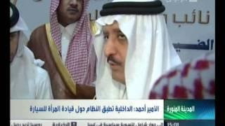 كلمة الأمير أحمد بن عبدالعزيز حول قيادة المراة للسيارة