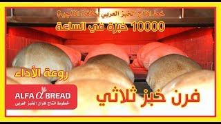 افران خبز و معدات مخابز ( افران الفا ALFA Bread ) روعة في الاداء