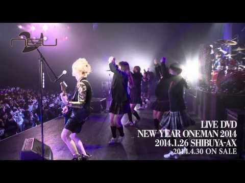 ν[NEU]「NEW YEAR ONEMAN 2014.1.26」 SHIBUYA-AX LIVE DVD LIMITED EDITION ダイジェストショートムービー
