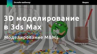 Уроки 3ds max. Моделирование M&Ms и работа с MassFx (Knower School)