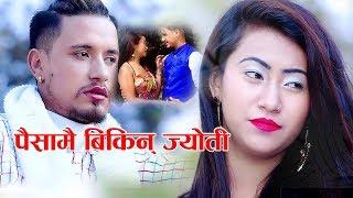 NEW NEPALI POP SONG || HE PRIYA_ BY RAJ KUMAR SARGAM GHIMIRE FULL HD 2018 Ft VESH RAJ /JYOTI TAMANG