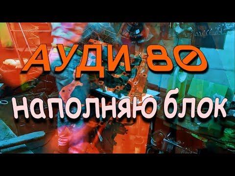 Фото к видео: АУДИ 80 НАЧАЛО СБОРКИ БЛОКА