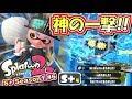 【スプラトゥーン2】S+ヤグラ神の一撃!S+勢のガチマッチ実況!#6【Splatoon2】