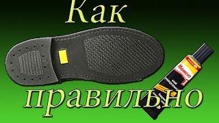 Ремонт обуви Как подклеить подошву   shoe Repair(Подклейка подошвы с наложением на разрыв кусочка кожи . Используется клей XM-87 Стань партнёром You Tube - http://join.a..., 2013-11-13T16:09:04.000Z)