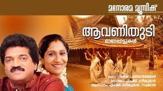Aavanithudi   M.G.Sreekumar & Sujatha   Gireesh Puthencherry   M.G.Sreekumar   Onam Songs