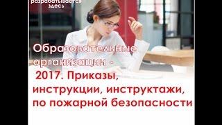 Пакет документов по пожарной безопасности(, 2016-12-25T03:16:34.000Z)