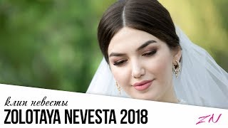 КРАСИВАЯ НЕВЕСТА ЧЕЧЕНКА 2018 #золотаяневеста