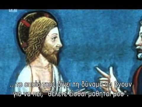 History Channel - Secrets Of The Mary Magdalene - Μαρία Μαγδαληνή (ελληνικοί υπότιτλοι / greek subs)