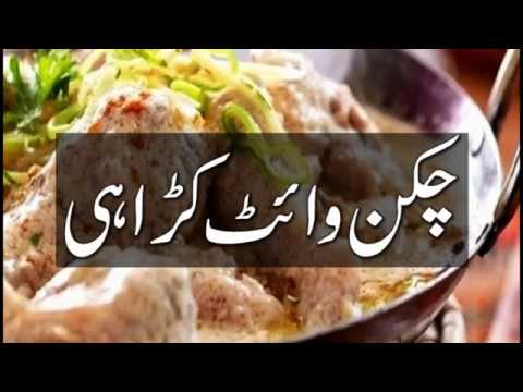 food recipes in urdu White Chicken Karahi | White Chicken Karahi at home - Green Chilli