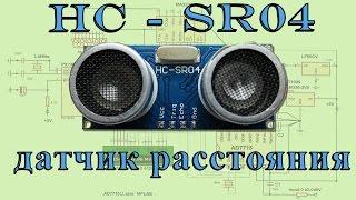 Ультразвуковой датчик расстояния HC-RS04