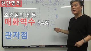 [현단명리] 매화역수 34강 관자점