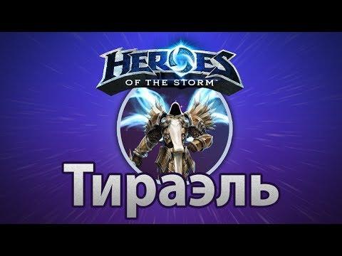 видео: heroes of the storm — Тираэль