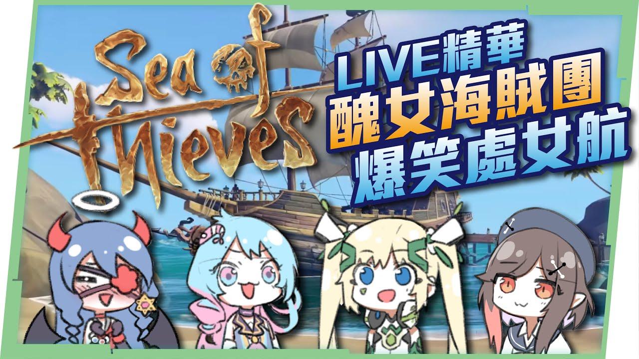 🔘LIVE精華【盜賊之海】醜女海賊團首次出航精華😂整船就像又吵又ㄎㄧㄤ的菜市場 ▹璐洛洛◃