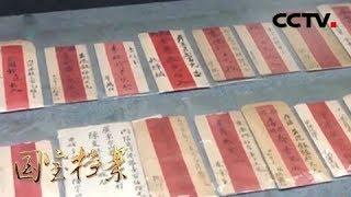 《国宝档案》 20190627 华侨故事——银信里的家国情| CCTV中文国际