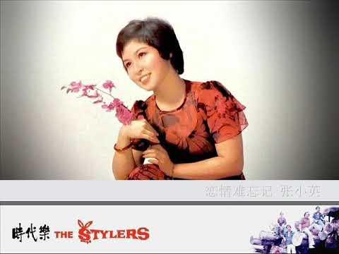 恋情难忘记 by 张小英 Zhang Xiao Ying & The Stylers