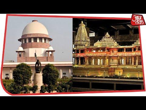 'मंदिर फॉर्मूले' पर सुप्रीम कोर्ट मान जाएगा? | खबरदार