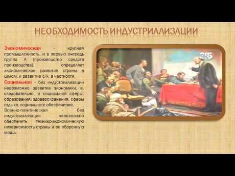 Видео-Презентация Индустриализация России