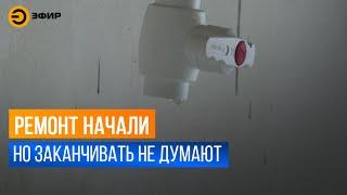 Рабочие разобрали всю ванную комнату, перекрыли воду, потом привезли стройматериалы и пропали