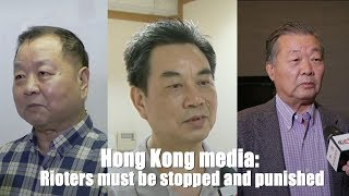 Hong Kong media: Rioters must be stopped and punished