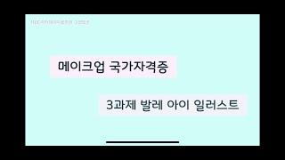 일산미용학원 메이크업 국가자격증 3과제 발레 일러스트 …