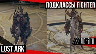 Lost ark - Подклассы ветки fighter