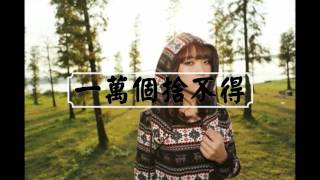 【莊心妍串燒】64首