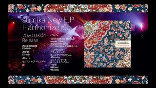 【2020/3/4発売】sumika /「Harmonize e.p」初回生産限定盤特典DVD teaser