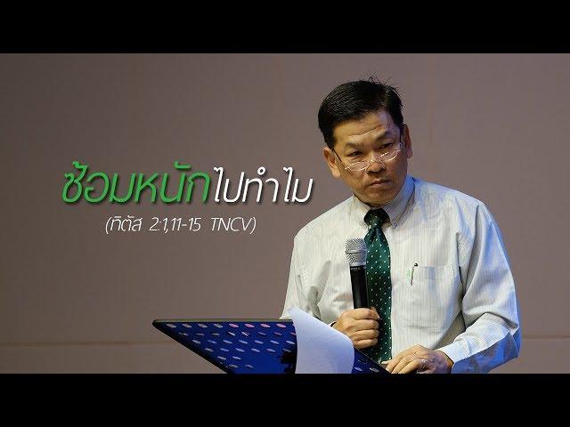 คำเทศนา ซ้อมหนักไปทำไม (ทิตัส 2:1 , 11-15)