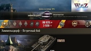 T30  Хочу на евро сервер!  Химмельсдорф – Встречный бой EURO-server World of Tanks 0.9.13 WОT