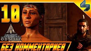 Assassin's Creed Odyssey Прохождение Часть 10 Без Комментариев ПК 1440p HD 60 FPS