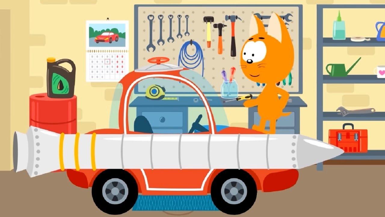 Котенок и волшебный гараж –Ракета - мультфильм про машинки ...