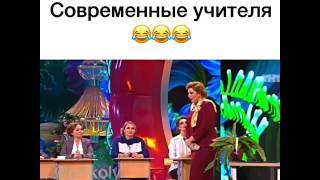 Современные учителя)