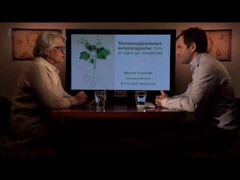 «Митохондриальные антиоксиданты: путь от идеи до лекарства». Гость: Скулачев М.В.