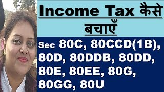 Deductions u/s 80C to 80U for A.Y 2019-20 & f.Y 2018-19