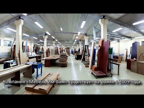 Мебель им вам интернет магазин гардеробная