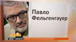 Фельгенгауэр рассказал, как Путин готовится к наступлению