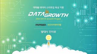 [2021 DATA-Growth Project 발대식 …